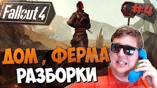 Fallout 4 Прохождение на русском - ДОМ,РАЗБОРКИ,ФЕРМА Часть 4, 60фпс ,ультра,hard