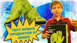 Тест новых футбольных бутс и вратарских перчаток от Nike. Стоит ли покупать? Плюсы и минусы.