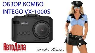 Огляд Intego VX-1000S – комбо, регістратор + радар-детектор