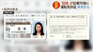 運転免許証に旧姓が記載可能に 12月から希望者に(19/11/28)