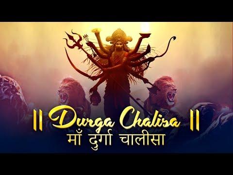 maa-durga-chalisa-bhajan---माँ-दुर्गा-चालीसा-को-नियमित-सुनने-से-आप-सभी-बुरे-प्रकोप-से-दूर-रहते-है