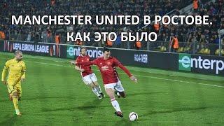 Манчестер Юнайтед в Ростове - обзор