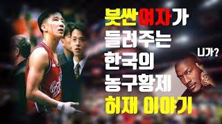 [뭉쳐야찬다]농구대통령이라고 불린 예능 늦둥이[허재]이야기!!