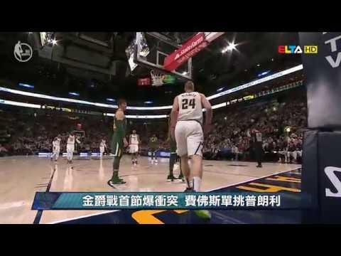 愛爾達電視20190124│【NBA三角戀】金塊爵士首節爆衝突 米契爾領軍勝出