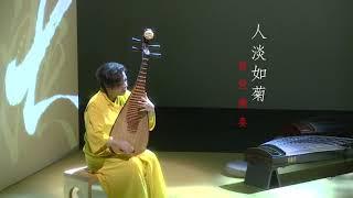 意境音樂劇場《人淡如菊》 Atmospheric Music Theatre by Law Wing-fai -  Tranquil as a Chrysanthem