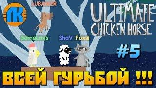 ИГРАЕМ ВСЕЙ ГУРЬБОЙ В Ultimate Chicken Horse \ САМЫЙ ВЕСЁЛЫЙ ПЛАТФОРМЕР \ СКАЧАТЬ !!!