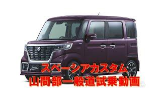 ダイハツショップ なのに スズキ スペーシアカスタム Hybrid XS Mk53s 山間一般道試乗動画 Suzuki Spacia Custom TEST Drive