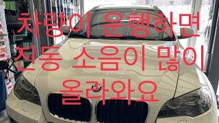 비엠 X6 엔진마운트, 마운트 브라켓, 미션마운트, 트…