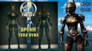 Fallout 4: Броня Тера Кина ➤ TERA Kyna Armor