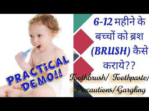 6-12-महीने-के-बच्चों-को-ब्रश-कैसे-कराये-और-उनके-मसूढों,-जीभ-व-मुँह-की-सफाई-कब-व-कैसे-करें?