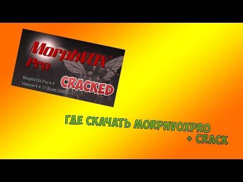 [Туториал]Где скачать Morphvox Pro + CRACK - изменение голоса