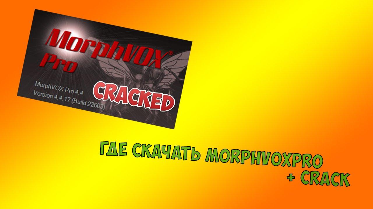 Morphvox junior pro скачать