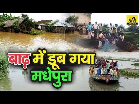 Bihar Flood : Madhepura में Kosi का देखिए कहर, बाढ़ से घिरा पूरा दियारा, दहशत में लोग, Alert जारी