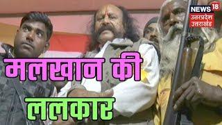 'डाकू' मलखान सिंह : सरकार कहे तो साथी लेकर कर दूं पाकिस्तान पर चढ़ाई | News18 UP Uttarakhand
