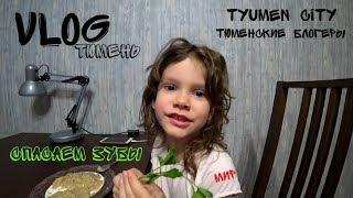 Спасаем Викины ЗУБЫ/Ночная Тюмень/VLOG Night Tyumen