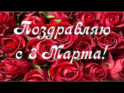 САМОЕ КРАСИВОЕ ПОЗДРАВЛЕНИЕ С 8 МАРТА! С ПРАЗДНИКОМ 8 МАРТА. 8 Марта Поздравление.