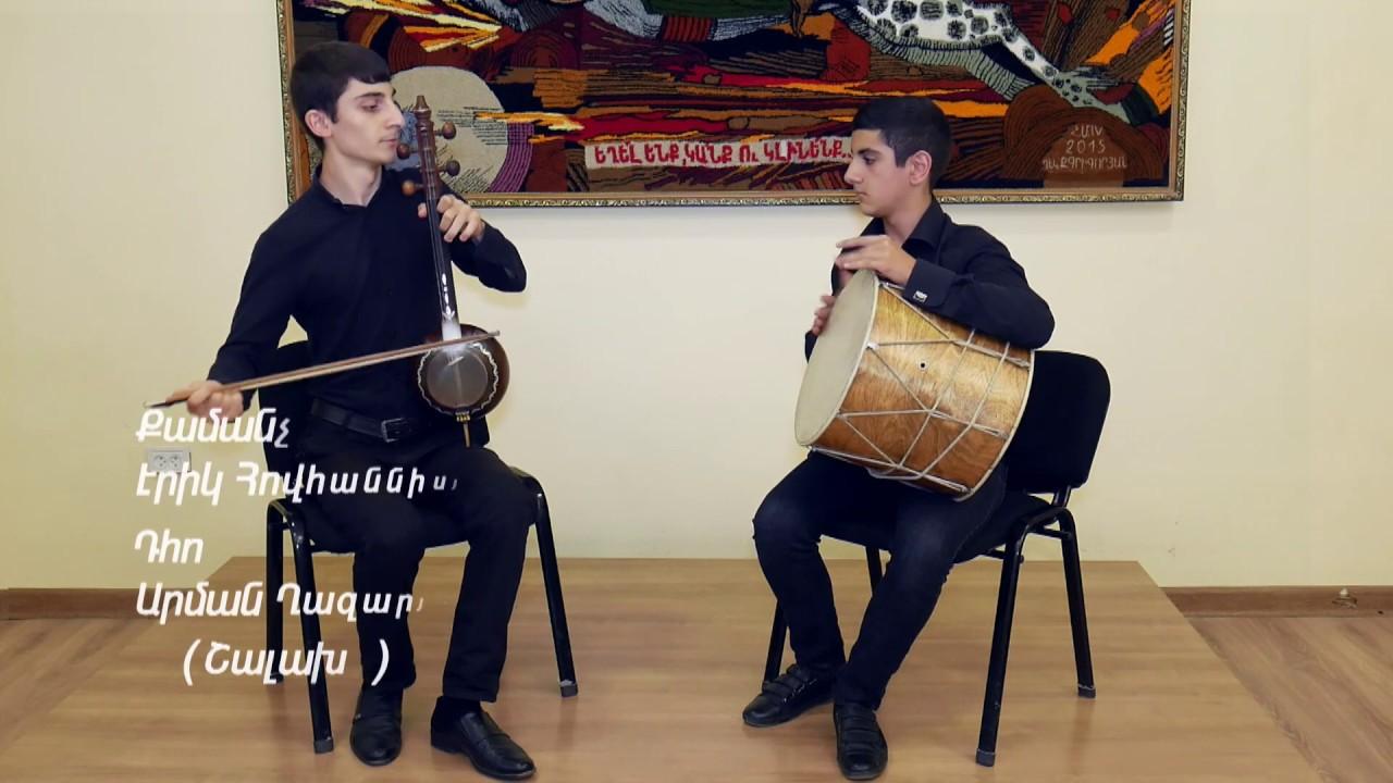 Arman Ghazaryan Erik Hovhannisyan (Shalakho) (Շալախո)