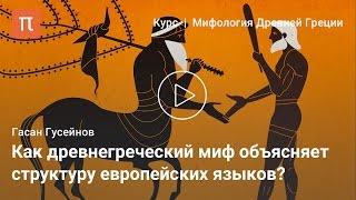 Древнегреческий миф и язык — Гасан Гусейнов