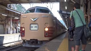 2017/9/9 JR東日本189系 快速山梨富士号 大月駅発車