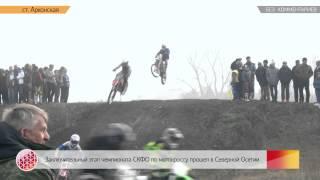 БК: Заключительный этап чемпионата СКФО по мотокроссу прошел в Северной Осетии