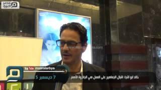 مصر العربية | خالد ابو النجا: اقبال الجماهير على العمل هي الجائزة الأهم