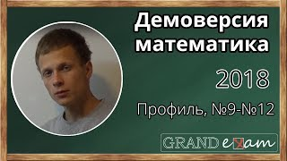 видео Демоверсия ЕГЭ по математике
