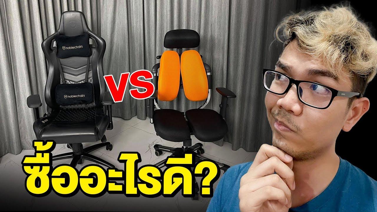 Download เก้าอี้เกมมิ่ง VS เก้าอี้สุขภาพ  ซื้อแบบไหนดี ?