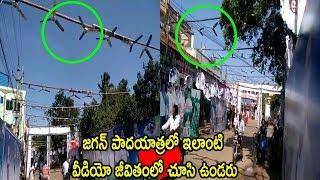 YS Jagan Prajasankalapayatra At kakinada rural Fans Exclusive Rear ...