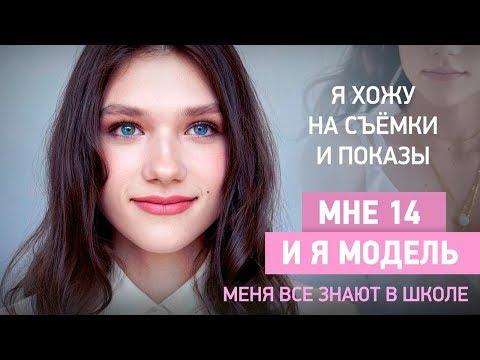 Как стать моделью в 14 лет? | История выпускницы Verona School Леры