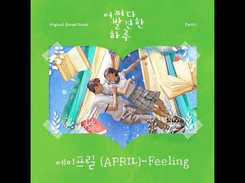 april---feeling-(extraordinary-you-ost-part-1)-lyrics