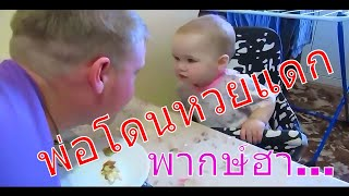 เมื่อพ่อโดนหวยแดก พากษ์ไทยอย่างฮา