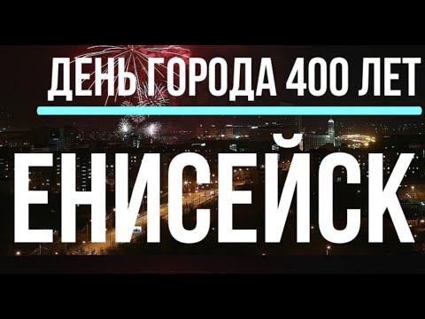 ЕНИСЕЙСК ДЕНЬ ГОРОДА 2019 | 400 ЛЕТ