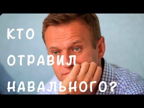 Кто отравил Навального? Друзья? Враги? Или ???