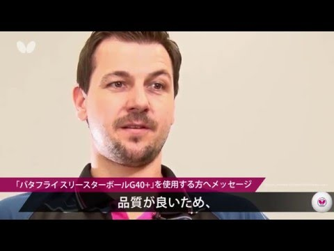 Timo Boll Interview on the Butterfly G40+ 3-Star Ball