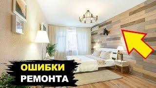 видео Как избежать ошибок в процессе ремонта квартиры