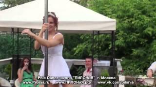 Невеста отжигает Pole dance на свадьбе!