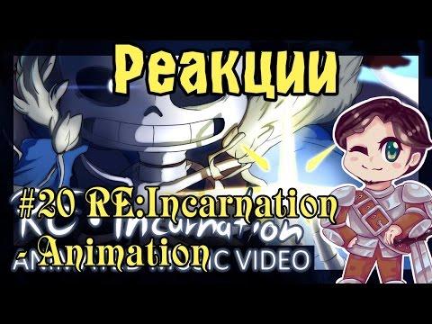 Реакции: #20 RE:Incarnation - Animation