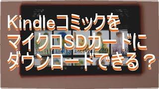 KindleコミックをマイクロSDカードにダウンロードできる?Fire HD 8 タブレット(2015)