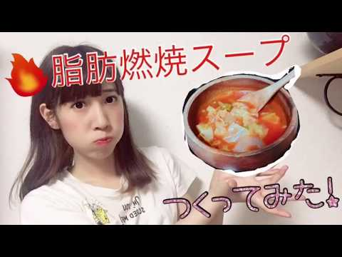 管理栄養士 えりんこが脂肪燃焼スープ作ってみた!