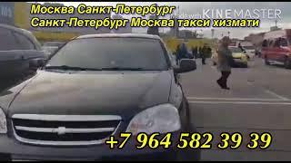 Фото Москва Санкт-Петербург такси Санкт-Петербург Москва такси Москва Казань такси Москва Екатеринбург