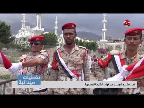 تغطيات تعز |  تشييع شهيدين من قوات الشرطة العسكرية