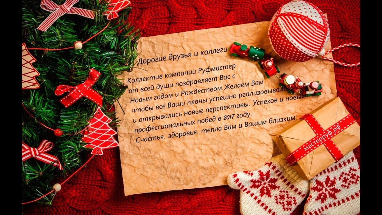 так поздравления иностранных гостей с новым годом позволяет объездить