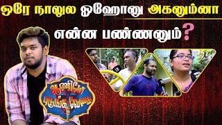 Aaniyae pudunga Venam EPI -47 | IBC Tamil Tv