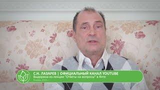 психолог лазарев видео