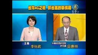 【新唐人/NTD】台灣4G之戰 郭台銘的新棋局|4G|郭台銘|國碁電子