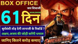 Tanhaji Movie, Tanhaji Box Office Collection, Ajay Devgn, Saif Ali Khan, Tanhaji full Movie Collecti