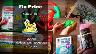 Фикс Прайс май 2018   Тряпочки   Мыло   Вышивка бисером   Антистресс-мяч