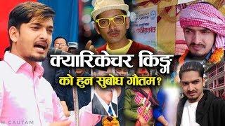 SUBODH GAUTAM - को हुन क्यारिकेचर किङ्ग सुबोध गौतम ? || Subodh Gautam || Stand up comedy 2019
