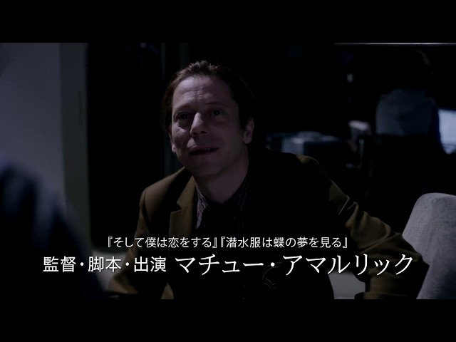映画『バルバラ~セーヌの黒いバラ~』予告編