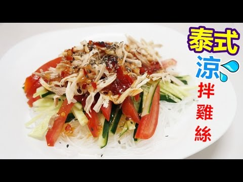 泰式涼拌雞絲食譜 Thai Chicken Salad Recipe * Amy Kitchen